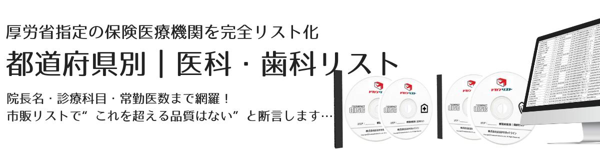 都道府県別|医科・歯科リスト