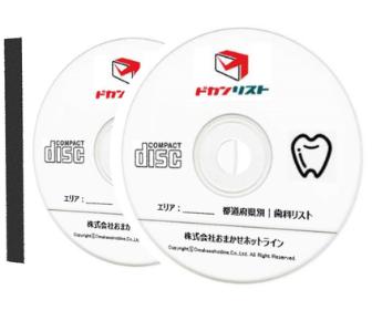 都道府県別|歯科リスト